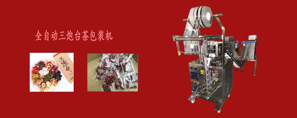 河南省豫盛包装机械有限公司常年提供全自动颗粒小袋包装机,小袋粉剂自动包装机,性价比高,功能可靠!